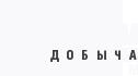 Газпром Надым
